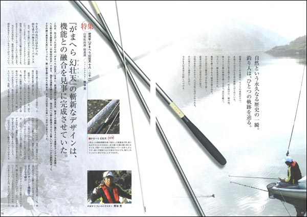 gamakatsu-hera