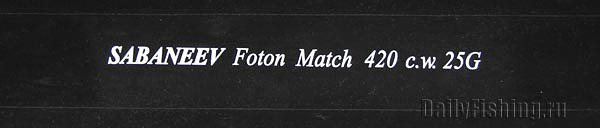 Sabaneev Foton Match чехол