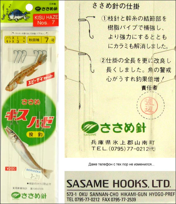 Крючки Sasame из Березки