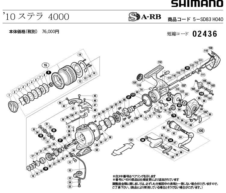 shimano 10 stella 4000 схема