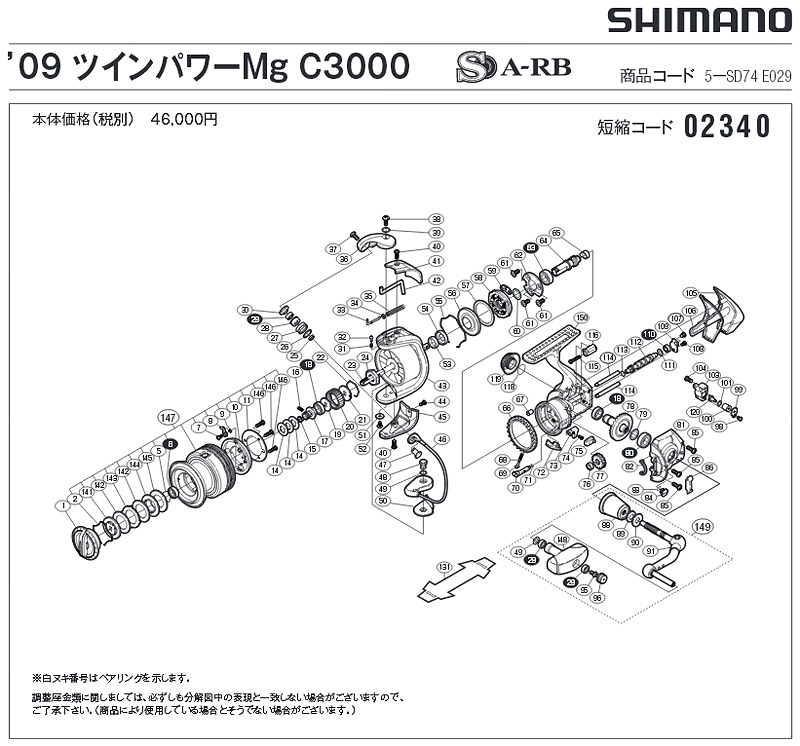 shimano 09 twin powe mg schematics