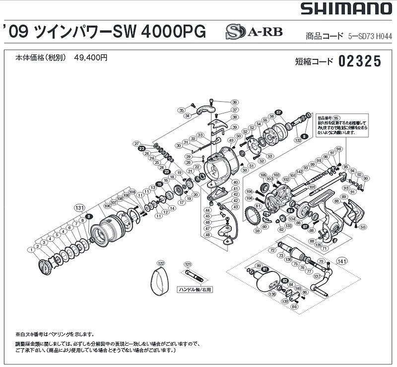 shimano 09 twin power sw schematics