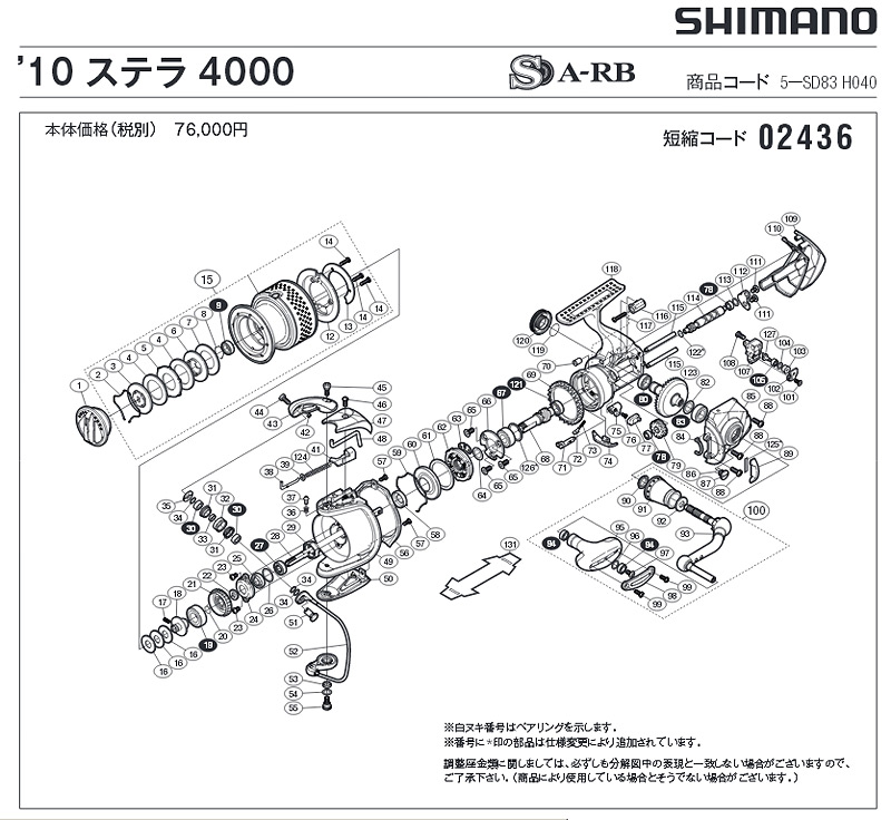 shimano 10 stella 4000 diagram
