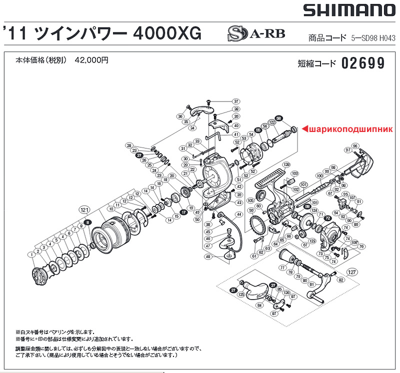 shimano 11 twin power parts