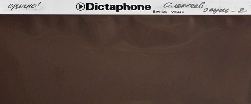 Using a Dictaphone soundsheet