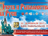ВДНХ: 41-я выставка «Охота и рыболовство на Руси»