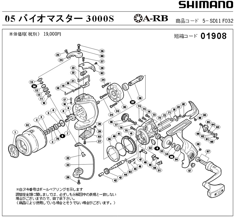 shimano '05 biomaster schematics