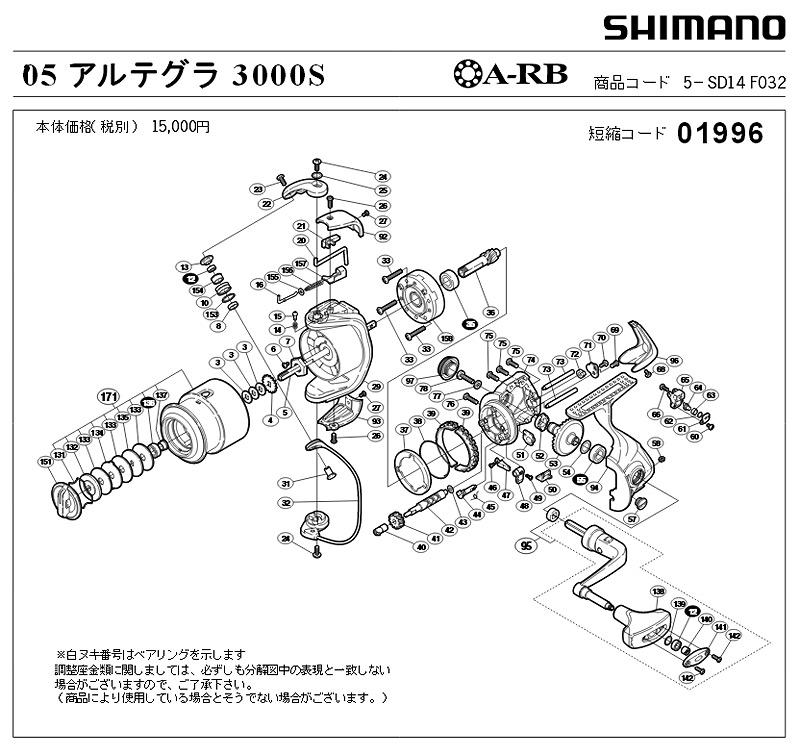 shimano '05 ultegra schematics
