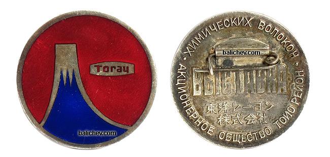 toray moscow 1960
