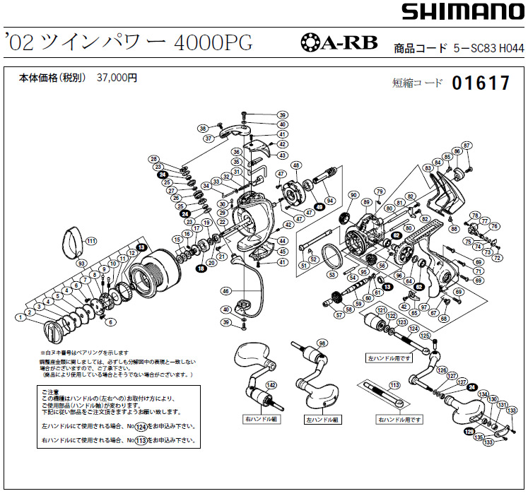 shimano 02 twin power pg schematics