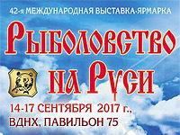 «Охота и рыболовство на Руси», осень 2017 года (анонс)