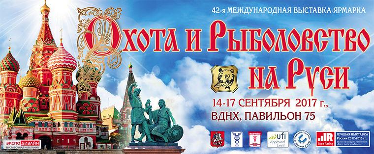 охота и рыболовство на руси выставка