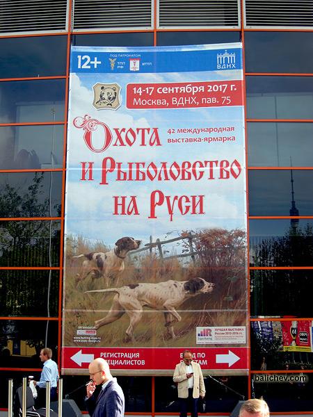 """""""Охота и рыболовство на Руси"""""""