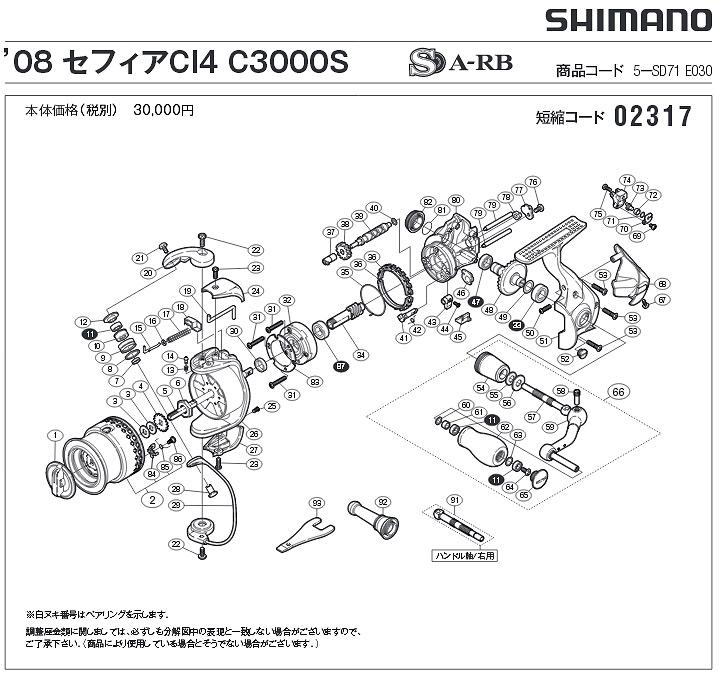 shimano sephia schematic