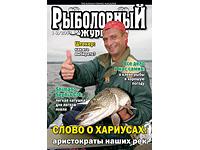 рыболовный журнал 1/09
