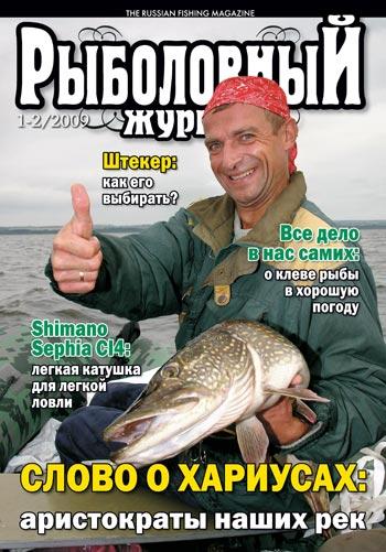 рыболовный журнал №1 2009