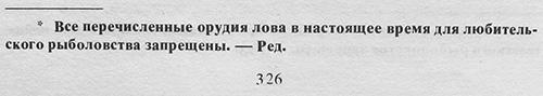 книга Л.П.Сабанеева