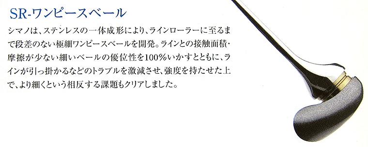 Shimano SR One Piece Bail
