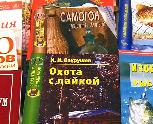 "книга ""Самогон"""
