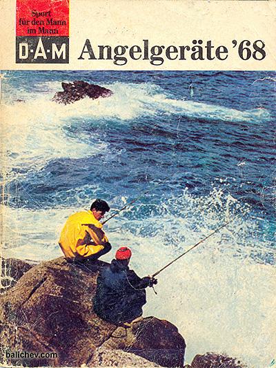 каталог ДАМ 1968
