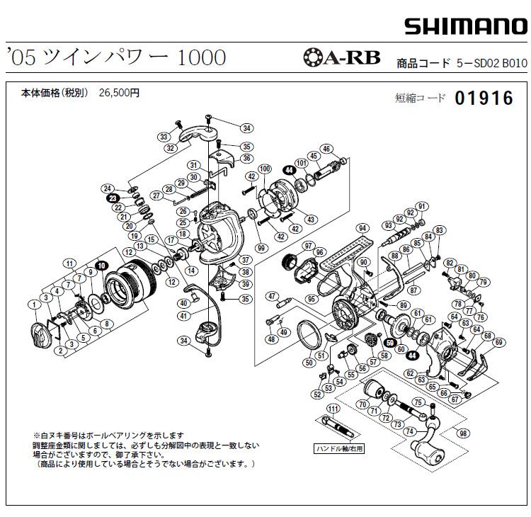 '05 Twin Power 1000 схема
