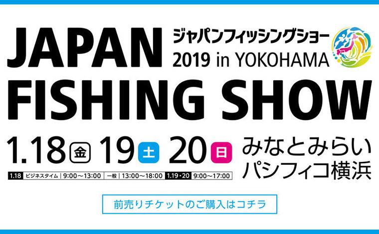 иокогама 2019 рыболовная выставка