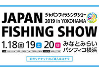 yokohama fishing show 2019
