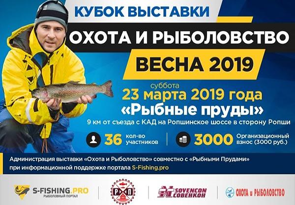 кубок выставки охота и рыболовство