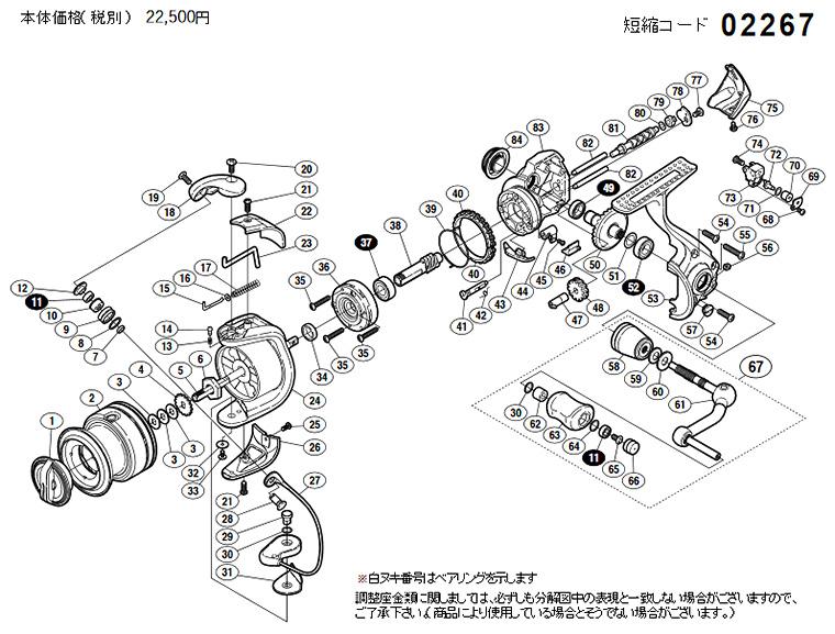 shimano 08 biomaster 2500 schematic