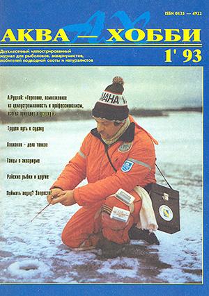 журнал аква-хобби 1-93