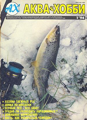 аква-хобби журнал номер 1 за 1994 год