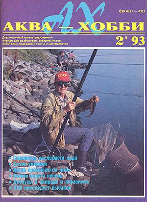 аква-хобби журнал №2 1993