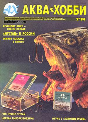 аква-хобби журнал 2 1994
