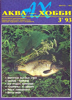 журнал аква-хобби 3 1993