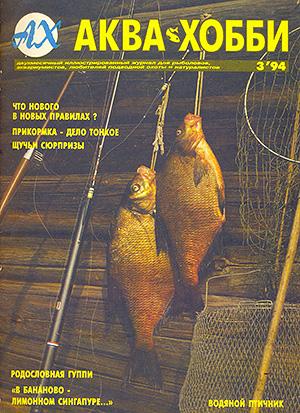 последний номер журнала аква-хобби
