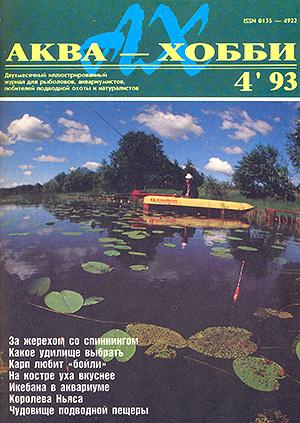журнал аква-хобби 4 1993