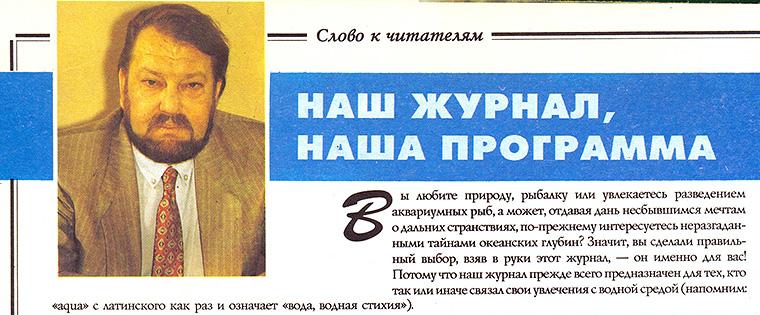 владислав баранчук аква-хобби 1993
