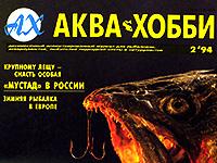 журнал аква-хобби