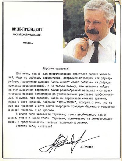 аква-хобби обращение Руцкого к читателям