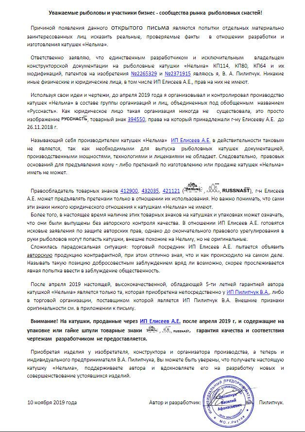 открытое письмо пилипчука о нельме