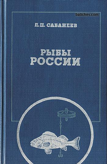 Сабанеев Рыбы России 1984 том 1