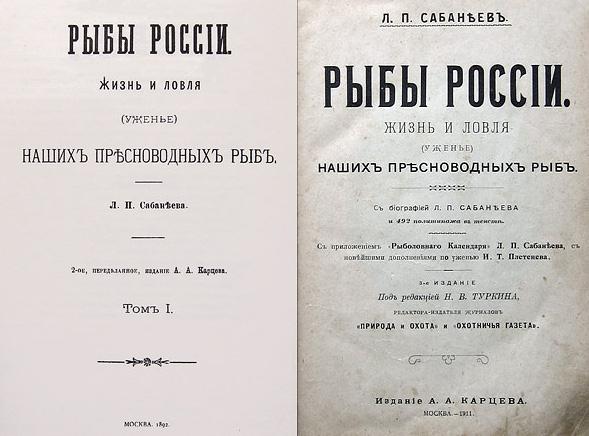 титульные листы сабенеев 2 и 3 издания