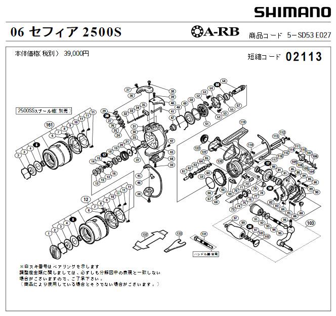 shimano 06 sephia 2500S
