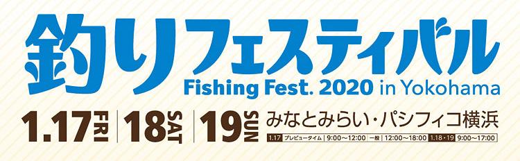 рыболовный фестиваль иокогама 2020