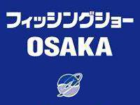 Fishing Show Osaka