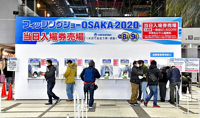 fishing show osaka 2020 entrance
