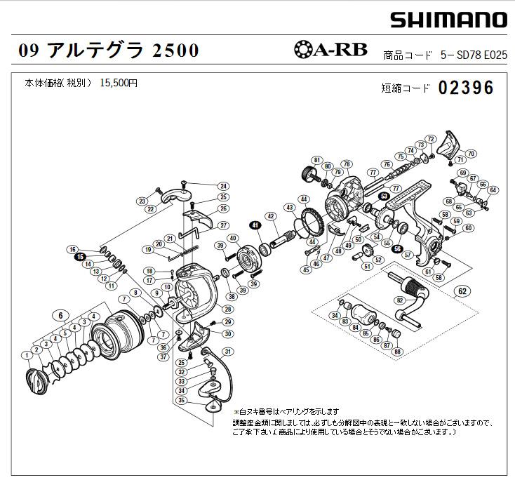 shimano 09 ultegra схема