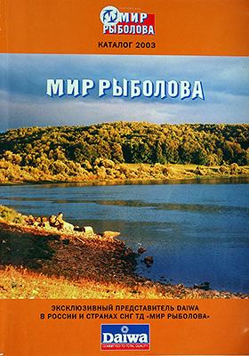 мир рыболова каталог 2003