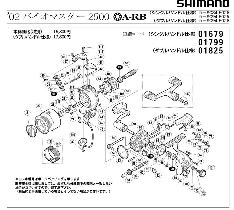 shimano 02 biomaster 2500 A-RB схема