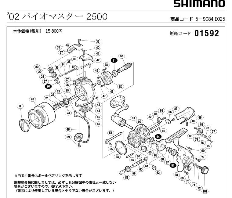 shimano 02 biomaster 2500 схема
